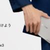 OneMix3 の国内先行予約が開始!お値段も8万円台!ただし50台×3モデルずつだぞ急げ!