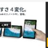 CHUWI Minibook がMakuake にて支援額3000万円突破!みんな小さいPC好きすぎ!!!