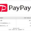PayPay、基本付与率を0.5%に変更。月50回+10万円以上で1.5%に - Impress Watch