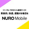 サービス終了のお知らせ 0 SIM | nuroモバイル